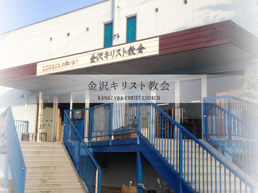 金沢キリスト教会